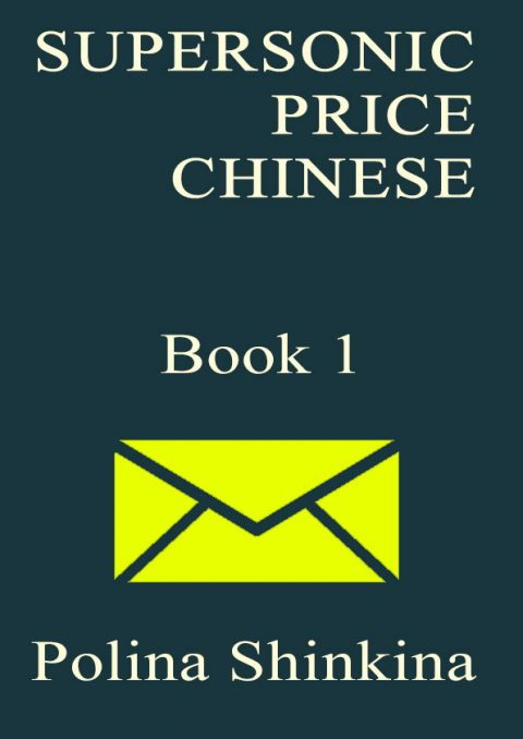 Supersonic Price Chinese Book 1