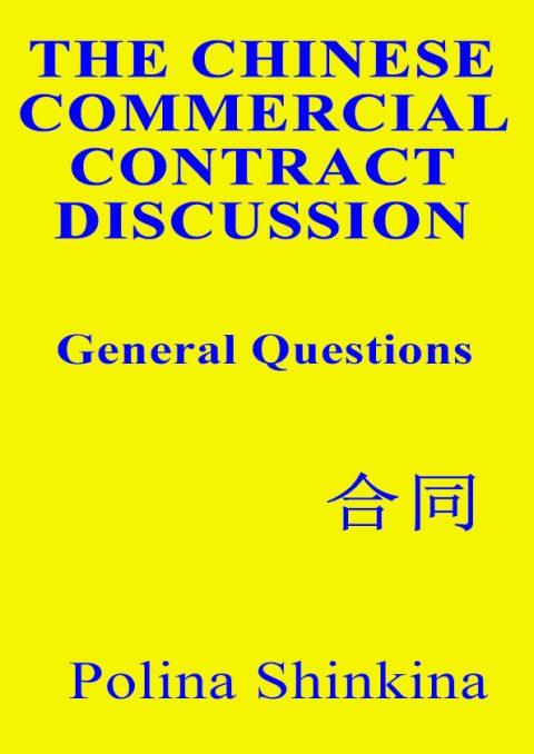 The Chinese Commercial Contract Discussion