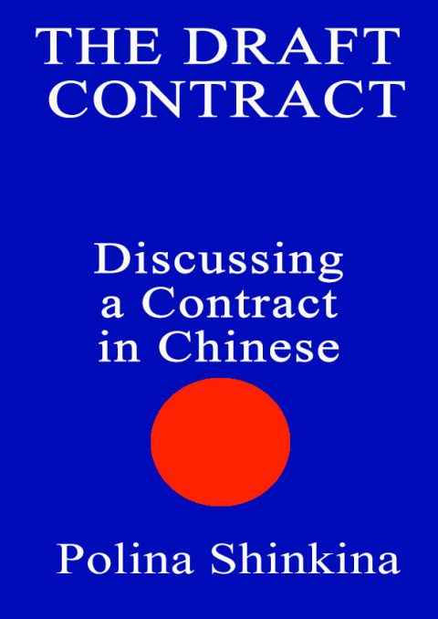 The Draft Contract