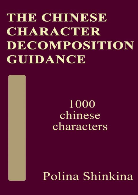The Chinese Character Decomposition Guidance